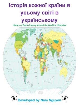 cover image of Історія кожної країни в усьому світі в українському