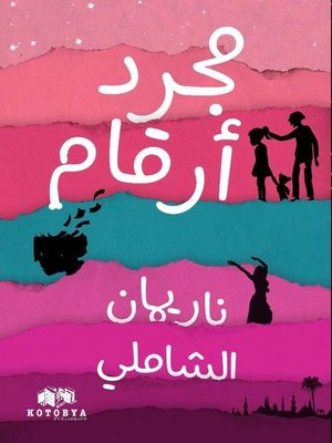 cover image of مجرد أرقام