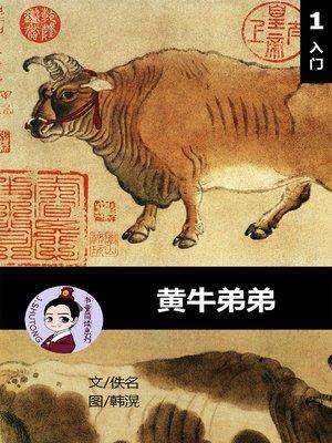 cover image of 黄牛弟弟--汉语阅读理解读本 (入门) 汉英双语 简体中文