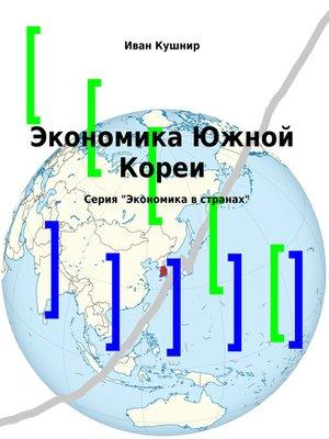 cover image of Экономика Южной Кореи