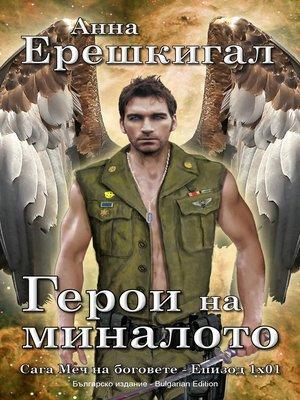 cover image of Герои на миналото