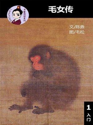 cover image of 毛女传--汉语阅读理解 (入门) 汉英双语 简体中文