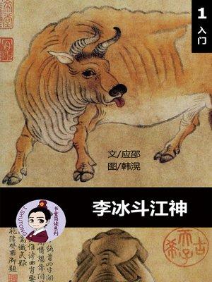 cover image of 李冰斗江神--汉语阅读理解 (入门) 汉英双语 简体中文