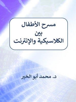 cover image of مسرح الأطفال بين الكلاسيكية والإنترنت