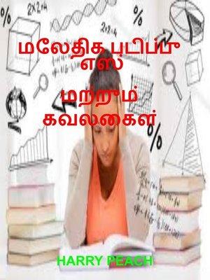 cover image of மேலதிக படிப்பு எஸ் மற்றும் கவலைகள்