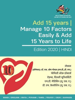 """cover image of Adding 15 years to our Life Can we? of course, we can! 1980's Medicine is """"So"""" Obsolete Today in 2019 Manage 10 Factor.(Hindi) 2019"""