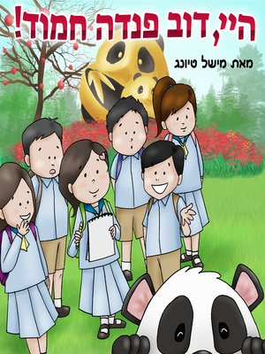cover image of היי, דךכ פנדה חמודה!