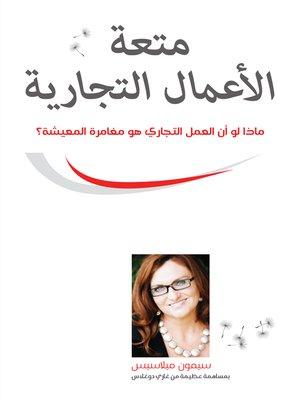 cover image of متعة الأعمال التجارية