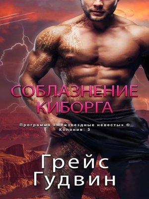 cover image of Соблазнение Киборга