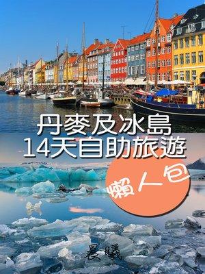 cover image of 丹麥及冰島14天自助旅遊懶人包