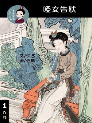 cover image of 啞女告狀 閱讀理解讀本(入門) 繁體中文