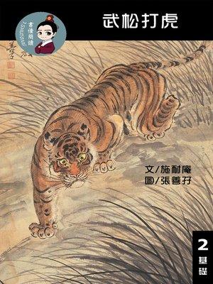 cover image of 武松打虎 閱讀理解讀本(基礎) 繁體中文