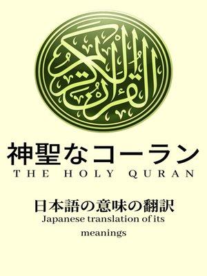 cover image of 神聖なコーラン