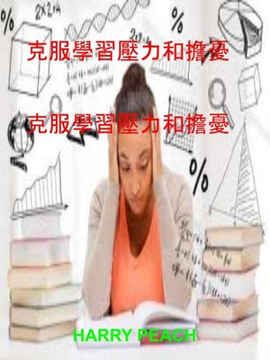 cover image of 克服學習壓力和擔憂 克服學習壓力和擔憂