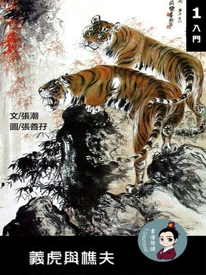 cover image of 義虎與樵夫 閱讀理解讀本(入門) 繁體中文