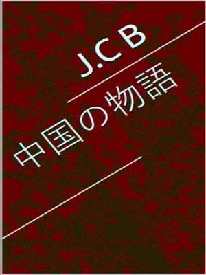 cover image of 中国の物語