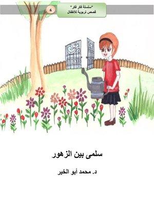cover image of سلمى بين الزهور