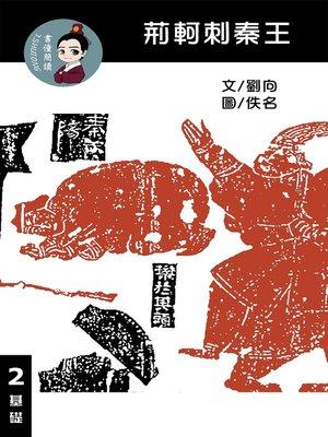 cover image of 荊軻刺秦王 閱讀理解讀本(基礎) 繁體中文
