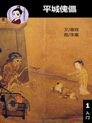 cover image of 平城傀儡--汉语阅读理解读本 (入门) 汉英双语 简体中文
