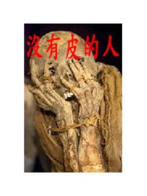 cover image of 沒有皮的人