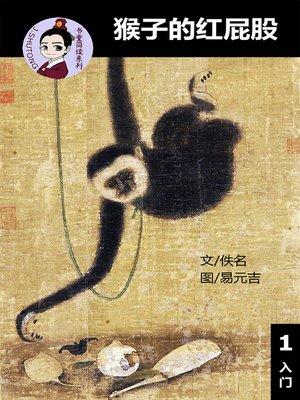 cover image of 猴子的红屁股--汉语阅读理解读本 (入门) 汉英双语 简体中文