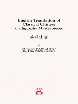 cover image of English Translation of  Classical Chinese  Calligraphy Masterpieces   英譯法書