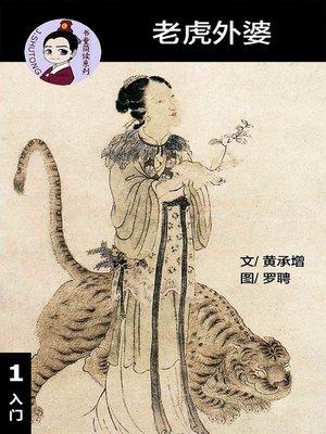 cover image of 老虎外婆--汉语阅读理解 (入门) 汉英双语 简体中文