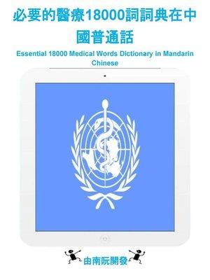 cover image of 必要的醫療18000詞詞典在中國普通話