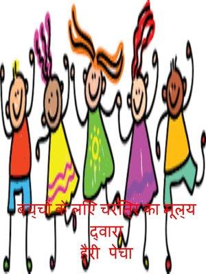 cover image of बच्चों के लिए चरित्र का मूल्य