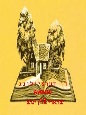 cover image of די דערציילונג AWARD