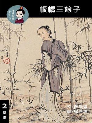 cover image of 板橋三娘子 閱讀理解讀本(基礎) 繁體中文