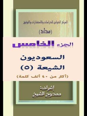 cover image of السعوديون الشيعة الجزء  5Saudi Shiites Part 5