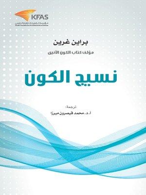 cover image of نسيج الكون