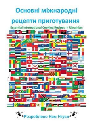 cover image of Основні міжнародні рецепти приготування