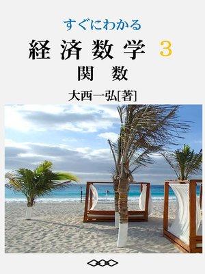 cover image of すぐにわかる経済数学3:関数