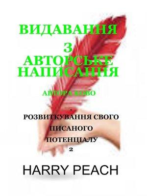 cover image of ВИДАВАННЯ З АВТОРСЬКЕ НАПИСАННЯ АВТОРА KOBO