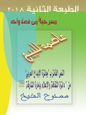 cover image of مسرحية