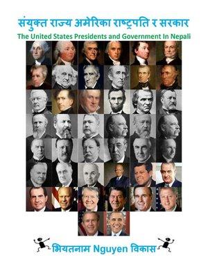 cover image of संयुक्त राज्य अमेरिका राष्ट्रपति र सरकार