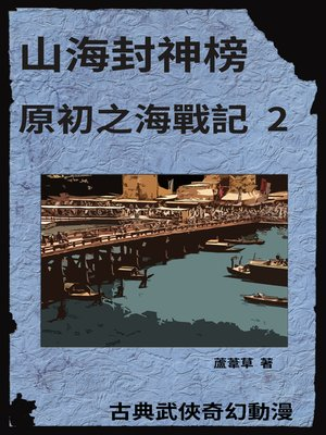 cover image of 海底遺跡 原初之海戰記 2