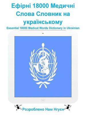 cover image of Ефірні 18000 Медичні Слова Словник на українському