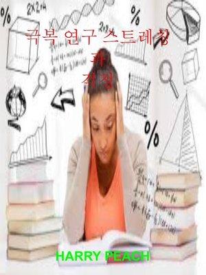 cover image of 극복 연구 스트레칭 S 과 걱정