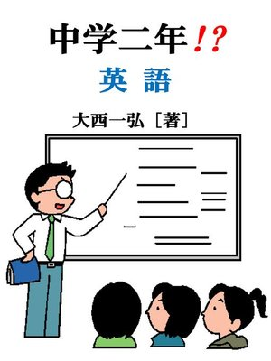 cover image of 中学二年:英語