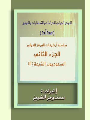 cover image of السعوديون الشيعة الجزء 2 Saudi Shiites Part 2