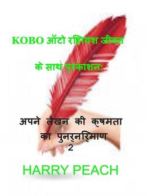 cover image of KOBO ऑटो रिहायश जीवन के साथ प्रकाशन