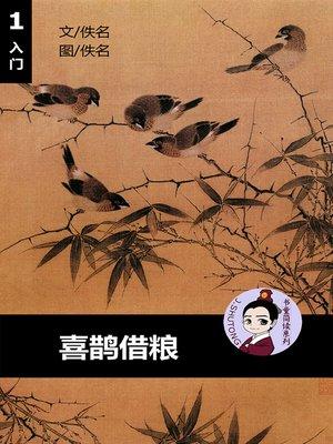 cover image of 喜鹊借粮--汉语阅读理解读本 (入门) 汉英双语 简体中文