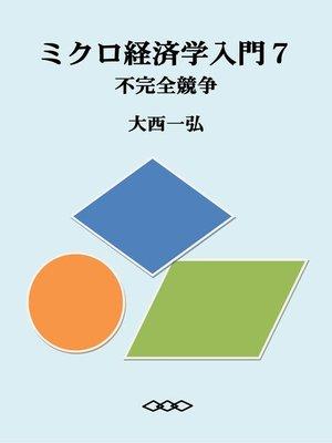 cover image of ミクロ経済学入門7:不完全競争