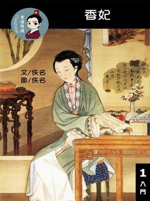 cover image of 香妃 閱讀理解讀本(入門) 繁體中文