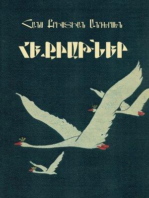 cover image of Հեքիաթներ