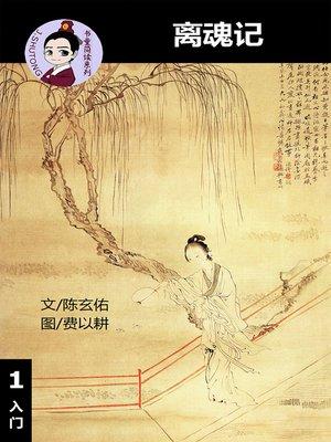 cover image of 离魂记--汉语阅读理解读本 (入门) 汉英双语 简体中文