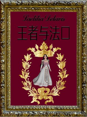 cover image of 国王与法术